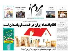صفحه اول روزنامه های استان زنجان ۱۴ تیر۹۹
