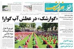 صفحه اول روزنامههای خراسان رضوی ۱۴ تیرماه