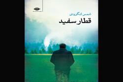 «قطار سفید» شمس لنگرودی به کتابفروشیها رسید