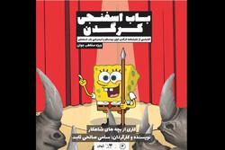 «باب اسفنجی کرگدن» بر صحنه تئاتر مستقل تهران