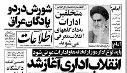 موافقان حجاب در ادارات در سال ۵۹/ اقدامات موسوی و زهرا رهنورد