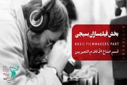 مهرجان أفلام المقاومة يحتضن أعمال سينمائيي قوات التعبئة والجيش والحرس الثوري