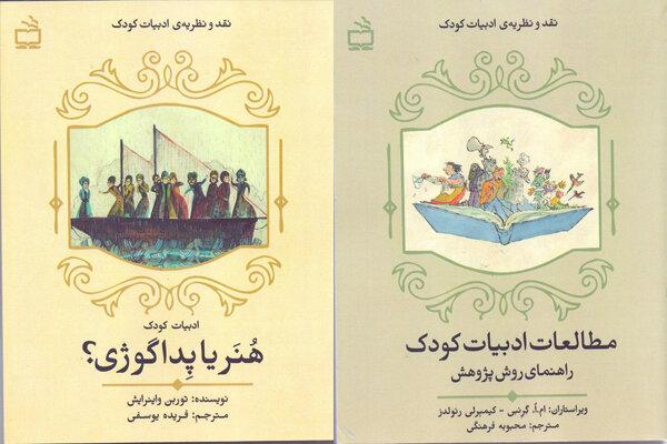 انتشار دو کتاب نقد و نظریه حوزه ادبیات کودک در انتشارات مدرسه