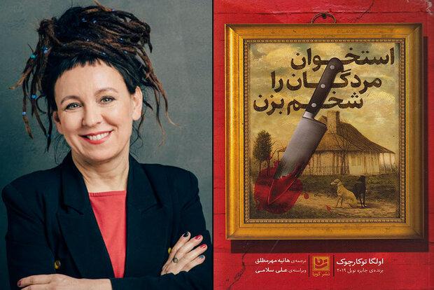 رمان معمایی اولگاتوکارچوک چاپ شد/داستان جنایت ورعایت حقوق حیوانات