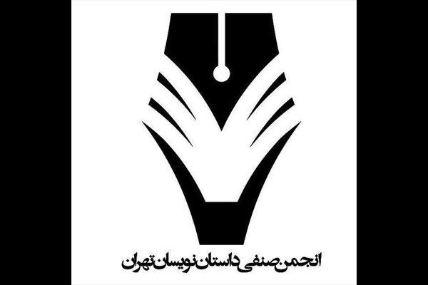 مهلت ثبتنام انجمن صنفی داستاننویسان تمدید شد