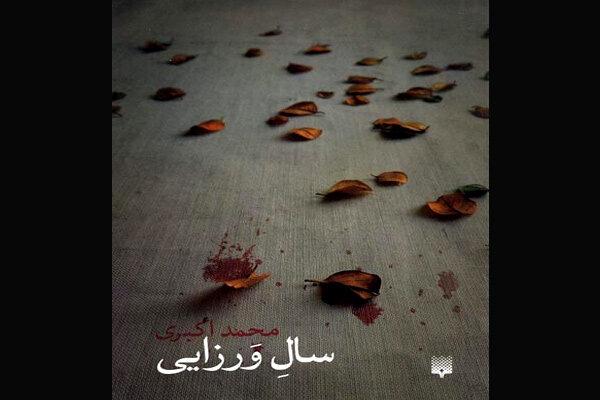 یک رمان اقلیمی ایران چاپ شد/ خاطرات دوران خان و خانسالاری