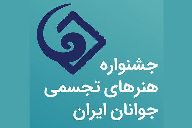 بیست و هشتمین جشنواره هنرهای تجسمی جوانان کلید خورد