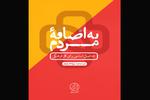 «بهاضافه مردم» به چاپ دوم رسید