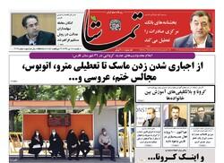 صفحه اول روزنامه های فارس ۱۵ تیر ۹۹