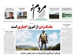 صفحه اول روزنامه های استان زنجان ۱۵ تیر ۹۹