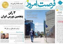 روزنامه های اقتصادی یکشنبه ۱۵ تیر ۹۹