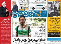 روزنامه های صبح یکشنبه ۱۵ تیر ۹۹