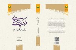 کتاب «فرهنگ چندمعنایی؛ روایتی دیگر از اسلام» ترجمه و منتشر شد