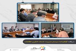 دریافت گواهینامه سیستم مدیریت خدمات فناوری اطلاعات ISO ۲۰۰۰۰-۱