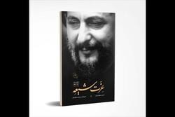 «عزت شیعه» منتشر شد/گفتوگو با نزدیکترین یاران امام موسی صدر