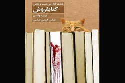 اولین ترجمه از آثار پیتر سوانسن در ایران چاپ شد