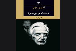 ترجمه «تریستانو میمیرد» چاپ شد/قصه گذشته مرد مبارز و نهضت مقاومت