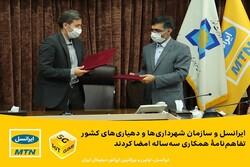 ایرانسل و سازمان شهرداریها و دهیاریها تفاهمنامه امضا کردند