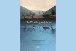 «آخرین خانه دنیا» به جشنواره ای اسپانیایی راه یافت