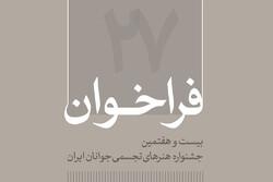 انتشار فراخوان جشنواره هنرهای تجسمی جوانان ایران