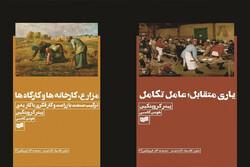 جلد سوم و چهارم مجموعه آثار کروپتکین در نشر افکار منتشر شد