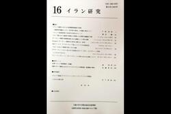 مجله تخصصی و سالانه «مطالعات ایران شناسی» ژاپن منتشر شد