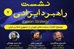 نشست الزامات سیاستهای هویتی در جمهوری اسلامی ایران برگزار میشود
