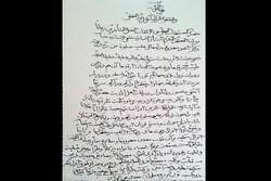 پیام تسلیت منوچهر صدوقی سها درپی درگذشت دکتر تاجماه آصفی