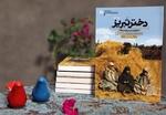 اولین نشست بانوان فعال عرصه فرهنگ و هنر در تبریز برگزار شد