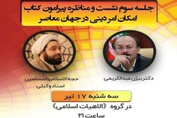 مناظره محمدحسن وکیلی و بیژن عبدالکریمی برگزار میشود