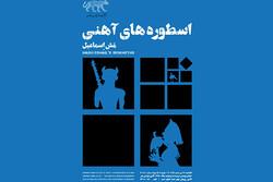 «اسطوره های آهنی» مش اسماعیل در گالری طراحی هنر
