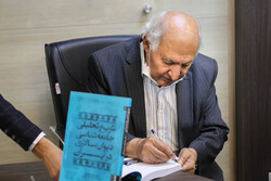 کتاب «تاریخ تحلیلی جامعه شناسی دیوان سالاری در ایران» رونمایی شد