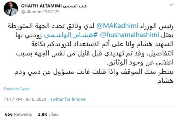 گروهک تروریستی داعش مسئولیت ترور «هشام الهاشمی» را برعهده گرفت