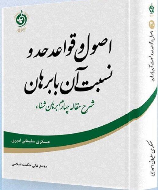 کتاب اصول و قواعد حد و نسبت آن با برهان منتشر شد