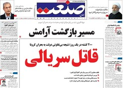 روزنامه های اقتصادی چهارشنبه ۱۸ تیر ۹۹