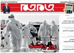 روزنامه های صبح چهارشنبه ۱۸ تیر ۹۹