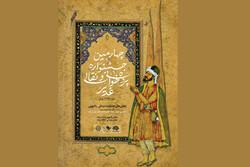 انتشار فراخوان چهارمین جشنواره نقالی و پردهخوانی «نقالان علوی»