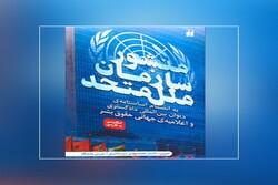 «منشور سازمان ملل متحد» روانه بازار شد