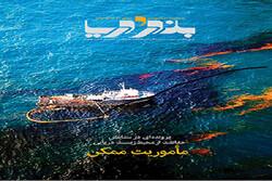 شماره جدید «بندر و دریا» با پروندهای در ستایش حفاظت از محیط زیست