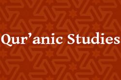 کنفرانس بینالمللی مطالعات قرآنی برگزار میشود
