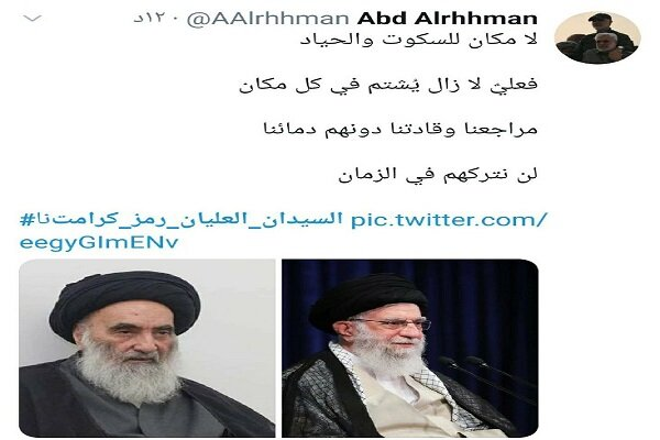 ترند شدن هشتگ «السیدان_العلیان_رمز_کرامتنا» در توئیتر عراق