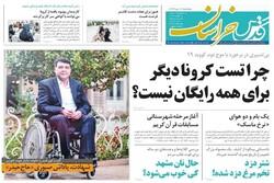 صفحه اول روزنامههای خراسان رضوی ۱۹ تیرماه