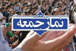 نماز جمعه این هفته در خرمآباد برگزار نمیشود