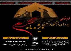 فراخوان ایده های فرهنگی و تبلیغی ویژه ماه محرم منتشر شد
