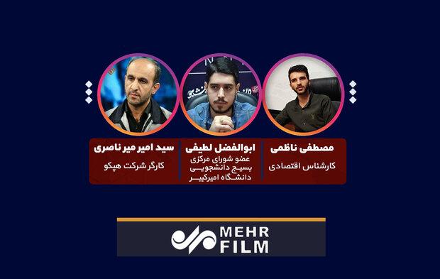 چالش های خصوصی سازی در ایران