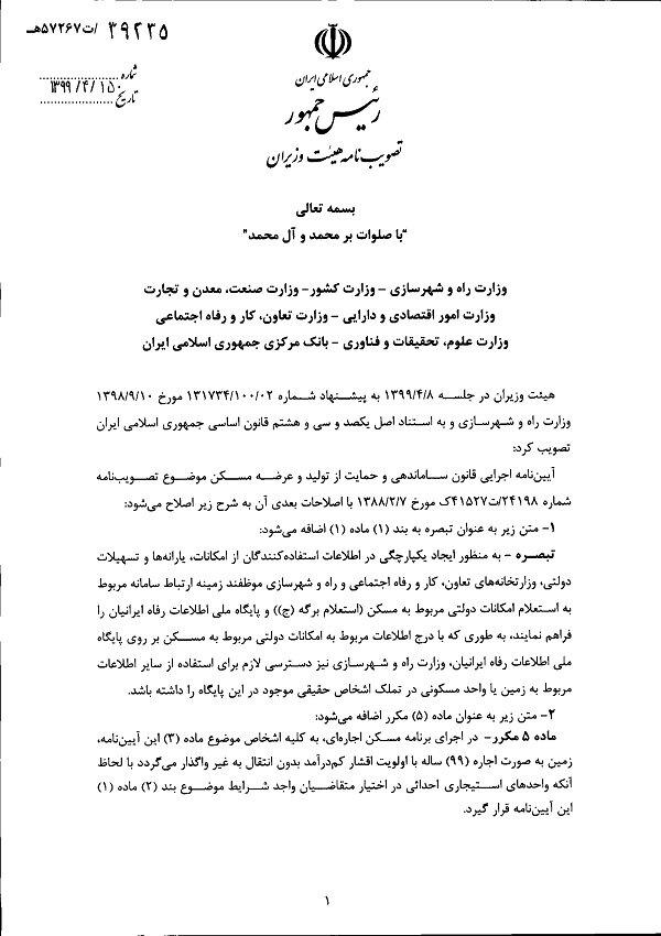 دور زدن فرم «ج» وزارت راه سخت تر شد/ تلاقی سامانههای مسکن و رفاه