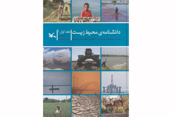 تقدیر از پدیدآوردندگان «دانشنامه محیط زیست»