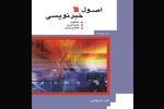 کتاب «اصول خبرنویسی» به چاپ چهاردهم رسید