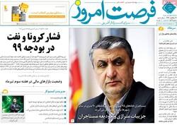 روزنامههای اقتصادی شنبه ۲۱ تیر ۹۹