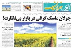 صفحه اول روزنامه های خراسان رضوی ۲۱ تیرماه